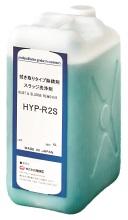 HYP-R2S | 錆落し・スラッジ除去剤 | NMC