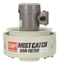 ミストキャッチOMC-11 | 衝突捕捉方式ミストコレクタ | オーム電機