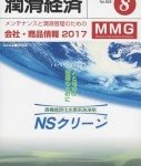 会社・商品情報 | メンテナンスと潤滑管理のためのガイドブック | 潤滑通信社