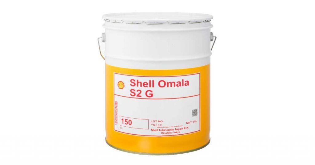 シェル オマラ S2 G   不活性極圧型非鉛系ギヤ油   シェル ルブリカンツ ジャパン