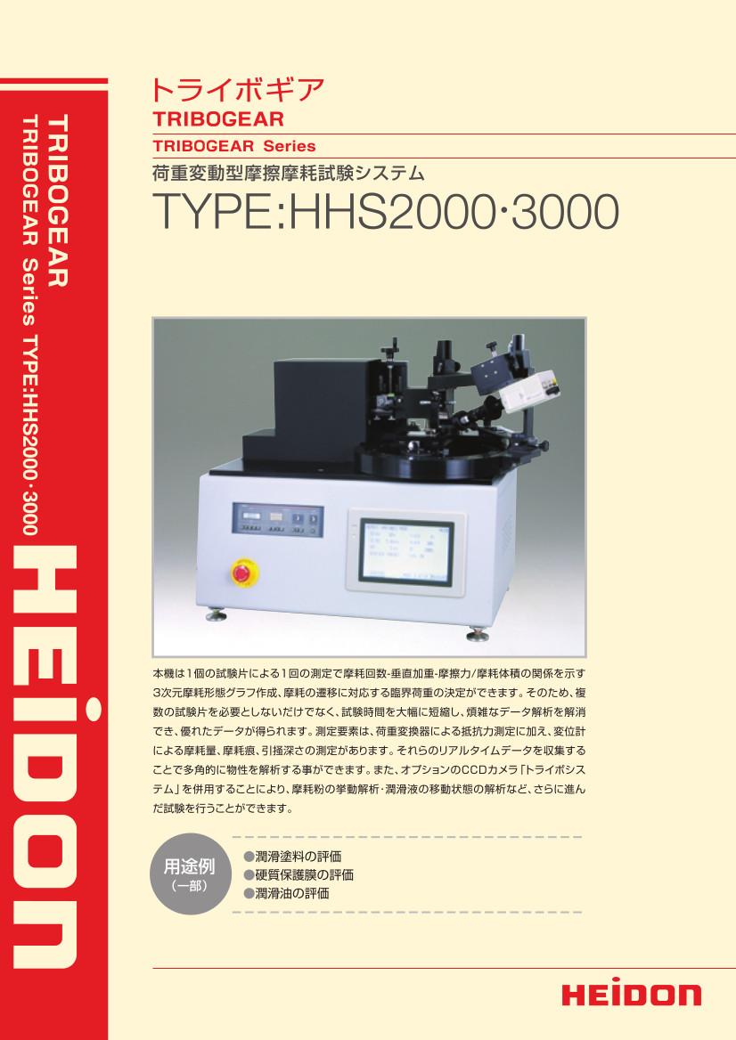 トライボギア TYPE:HHS2000・3000(1)