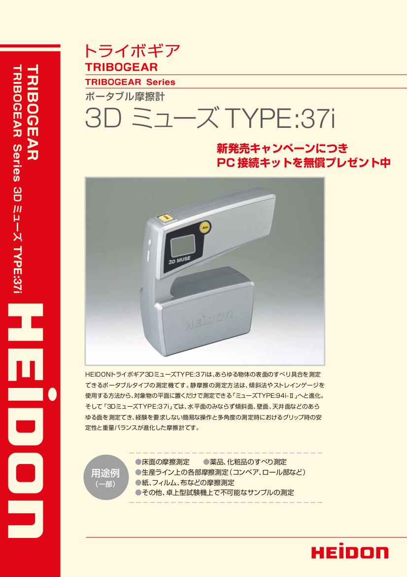トライボギア 3DミューズTYPE:37(1)