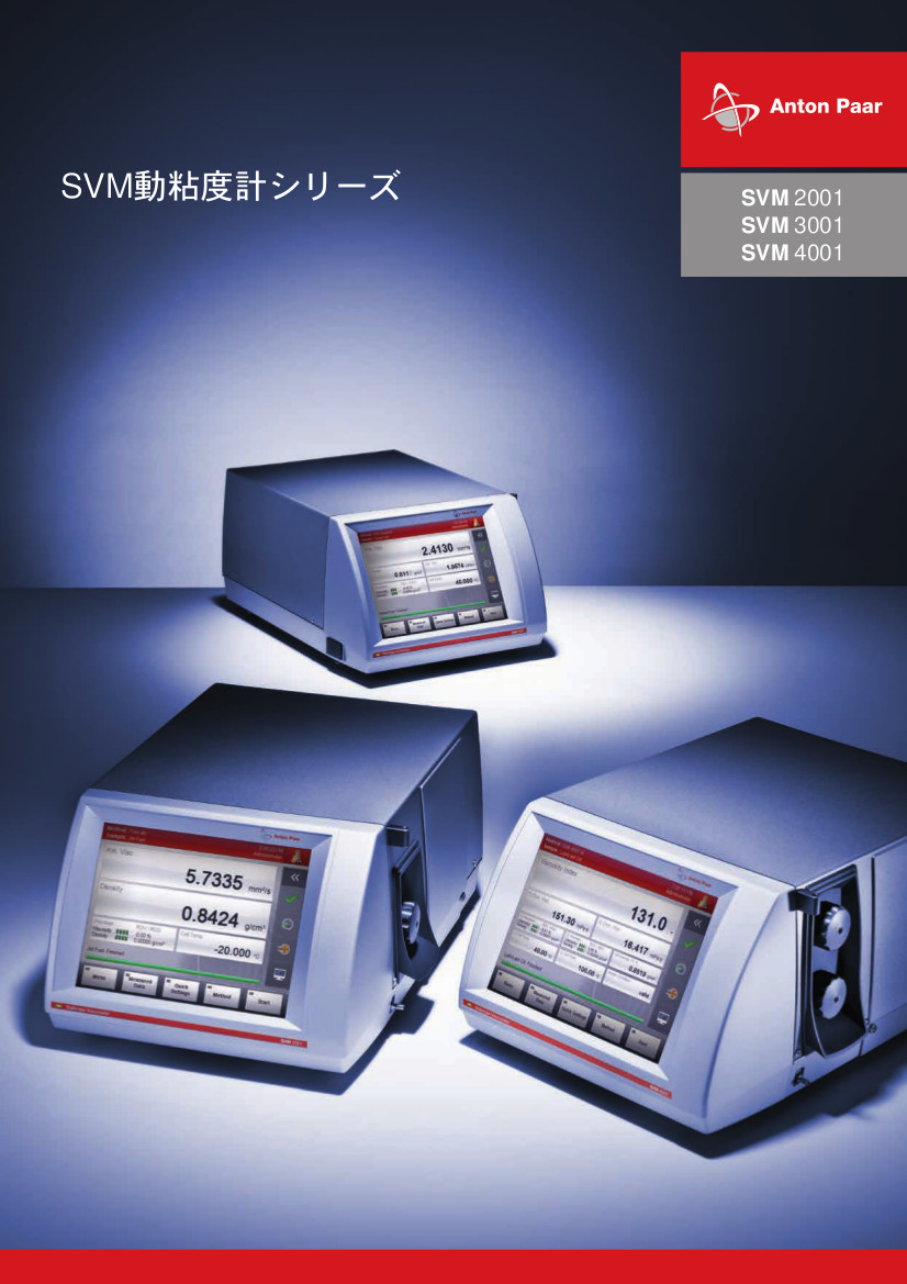 SVM動粘度計シリーズ1