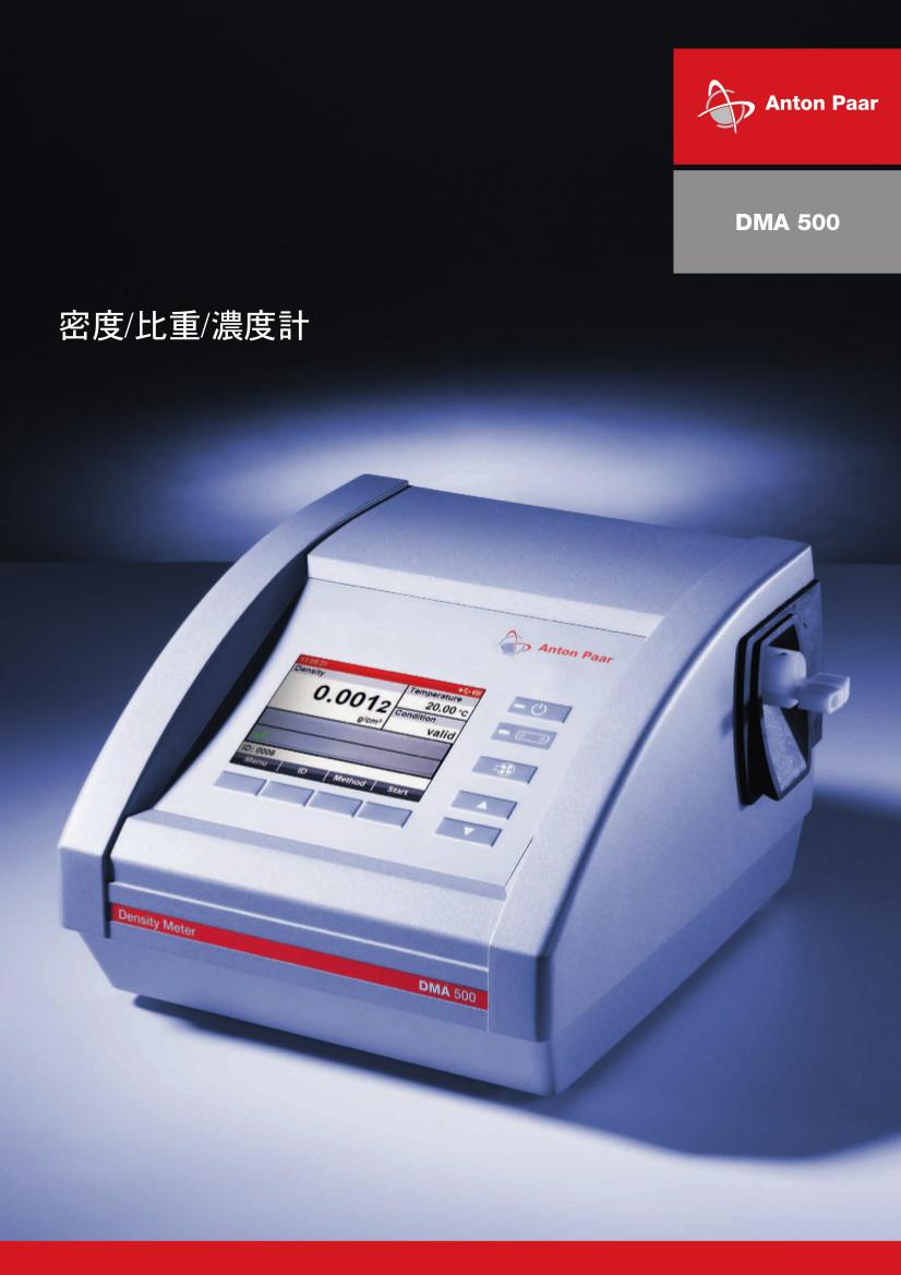 DMA500(1)