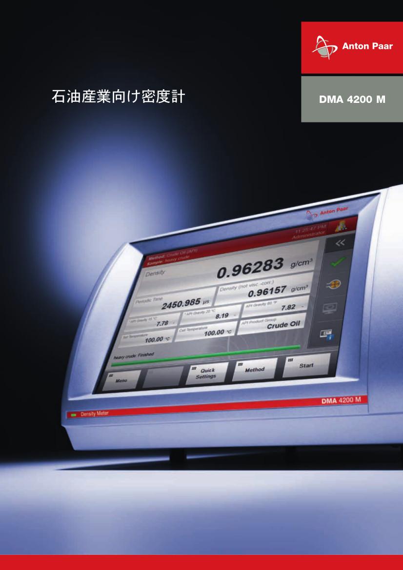 DMA4200M(1)
