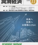 潤滑経済 2018年11月号(No. 644)