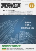 月刊潤滑経済