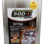 SOD-1 Plus | 新還元添加剤 | D1ケミカル