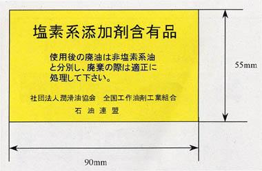 塩素系潤滑油表示ラベル