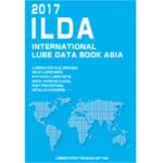 ILDA 2017 -ASIA-(International Lube Data Book) | 潤滑剤銘柄対照国際版 | 潤滑通信社
