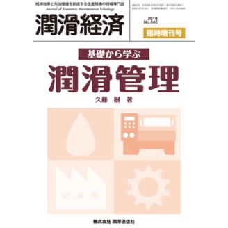 基礎から学ぶ潤滑管理 | 現場の保全マン,潤滑管理に携わる方の入門書 | 潤滑通信社