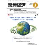 潤滑経済 2018年1月号(No. 633)