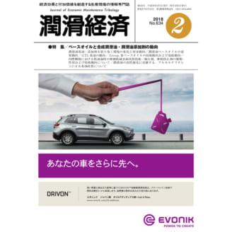 潤滑経済 2018年2月号(No. 634)