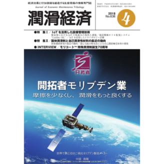 潤滑経済 2018年4月号(No. 636)