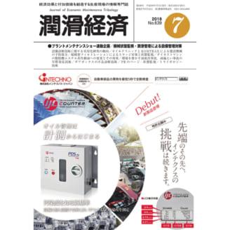 潤滑経済 2018年7月号(No. 639)