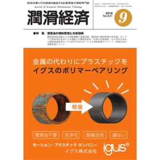 潤滑経済 2018年9月号(No. 641)