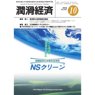 潤滑経済 2018年10月号(No. 642)