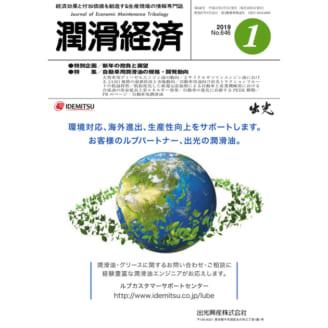 潤滑経済 2019年1月号(No. 646)