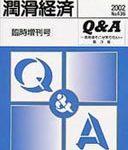 潤滑油そこが知りたいQ&A 第3集 | 潤滑剤に関する知識の習得・再確認に最適 | 潤滑通信社