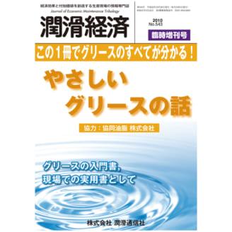 やさしいグリースの話 | この1冊でグリースのすべてがわかる! | 潤滑通信社
