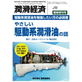 やさしい駆動系潤滑油の話 | 駆動系潤滑油を勉強したい方の必読書 | 潤滑通信社