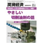やさしい切削油剤の話 | 切削油剤に必要な基礎知識をやさしく解説! | 潤滑通信社