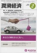 潤滑経済 2019年2月号(No. 647)