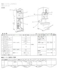 プレス機械のメインテナンス掲載例