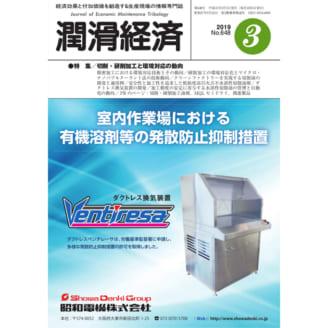 潤滑経済 2019年3月号(No. 648)