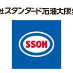 スタンダード石油大阪発売所