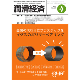 潤滑経済 2019年4月号(No. 649)