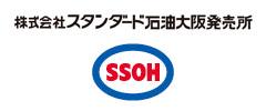 スタンダード石油大阪発売所ロゴ