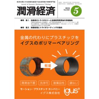 潤滑経済 2019年5月号(No. 650)