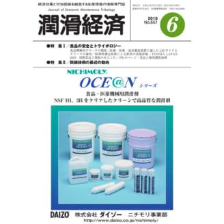 潤滑経済 2019年6月号(No. 651)