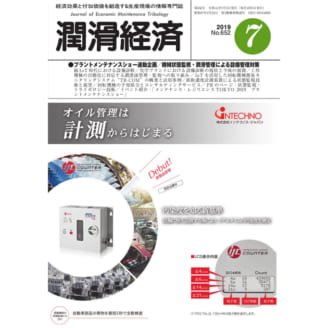 潤滑経済 2019年7月号(No. 652)