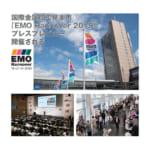 EMO Hannover 2019プレスプレビュー