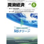 潤滑経済 2019年8月号(No. 653)