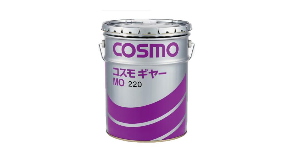 コスモギヤーMO | 省エネ型高極圧性能ギヤー油 | コスモ石油ルブリカンツ