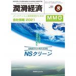 会社情報 MMG | メンテナンスと潤滑管理のためのメーカーガイドブック | 潤滑通信社