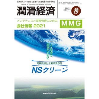 会社情報 MMG   メンテナンスと潤滑管理のためのメーカーガイドブック   潤滑通信社