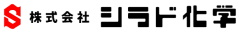 シラド化学ロゴ