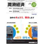 潤滑経済 2019年10月号(No. 655)