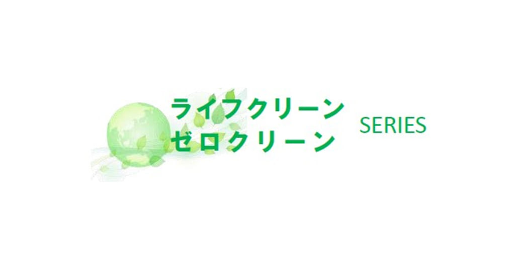 ライフクリーンTOM | 部品用中性脱脂洗浄剤 | 横浜油脂工業