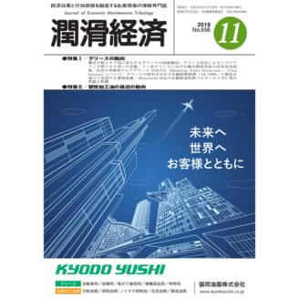 潤滑経済 2019年11月号(No. 656)