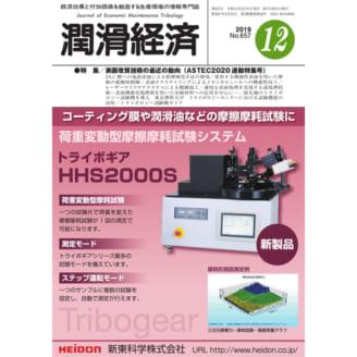潤滑経済 2019年12月号(No. 657)