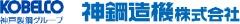 神鋼造機ロゴ