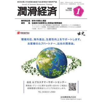 潤滑経済 2020年1月号(No. 658)
