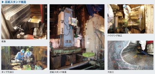 製鉄所現地機械加工-現地機械加工