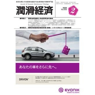 潤滑経済 2020年2月号(No. 659)
