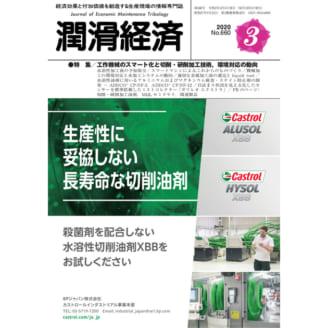 潤滑経済 2020年3月号(No. 660)
